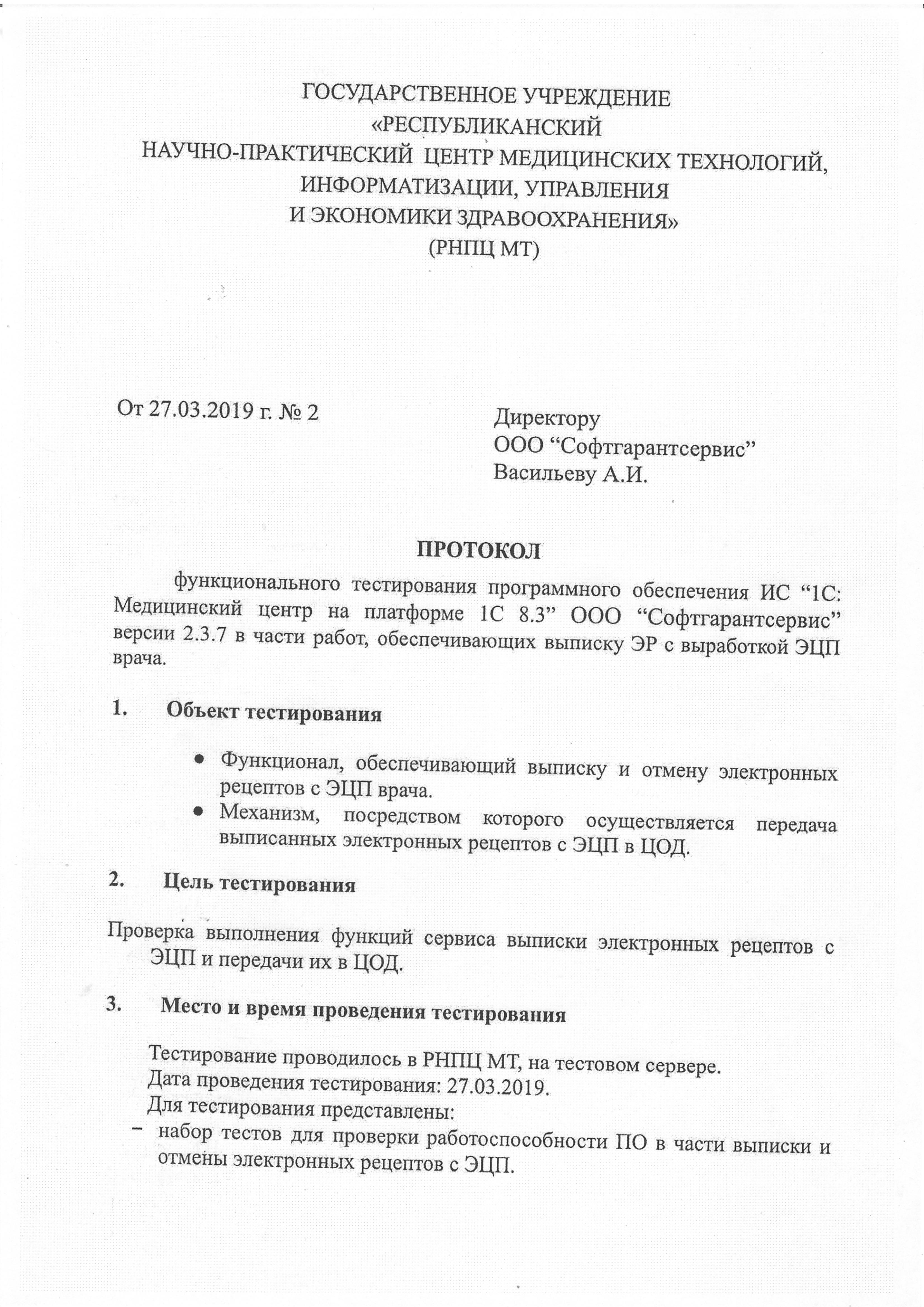 Протокол функционального тестирования обмена данными с АИС